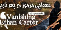 معمایی مرموز در بعد تاریک جنگل| نقد و بررسی بازی The vanishing of ethan carter