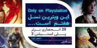 Only on Playstation… این ویترین نسل هفتم است… | ۲۰ انحصاری برتر پلی استیشن ۳ (بخش اول)