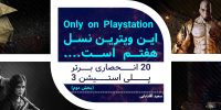Only on Playstation… این ویترین نسل هفتم است… | ۲۰ انحصاری برتر پلی استیشن ۳ (بخش دوم)