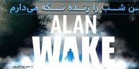 روزی روزگاری: من شب را زنده نگه میدارم | نقد و بررسی بازی Alan Wake