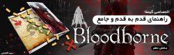 اختصاصی گیمفا: راهنمای قدم به قدم و جامع Bloodborne – بخش دهم