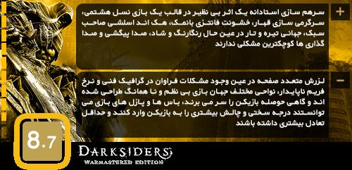 Darksiders-Warmastered-Edition_1027710684