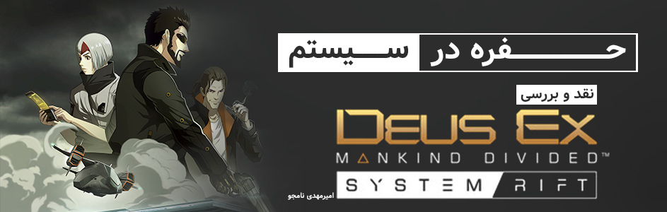 حفره در سیستم | نقد و بررسی Deus Ex: Mankind Divided System Rift