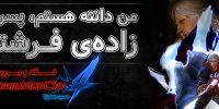 روزی روزگاری: من دانته هستم، پسر شیطان، زاده ی فرشته…. | نقد و بررسی بازی ۴ Devil May Cry