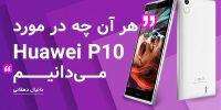 [تک فارس]: هر آن چه در مورد Huawei P10 می دانیم
