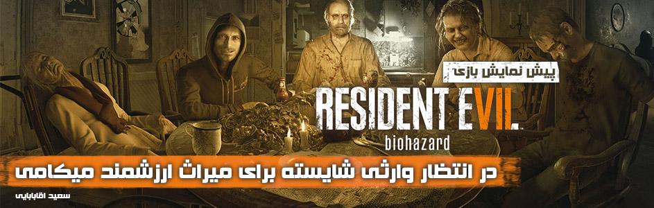 در انتظار وارثی شایسته برای میراث ارزشمند میکامی | پیش نمایش بازی Resident Evil 7: Biohazard