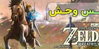 هم‌نفسِ وحش| پیش نمایش The Legend of Zelda: Breath of the Wild
