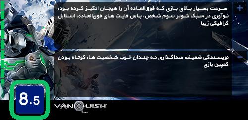 Vanquish_891801262