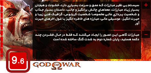god-of-war-1,2_-1549434844