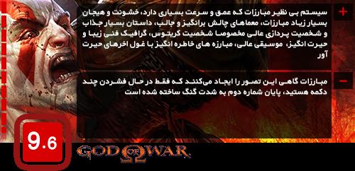 god-of-war-1,2_-1549434844
