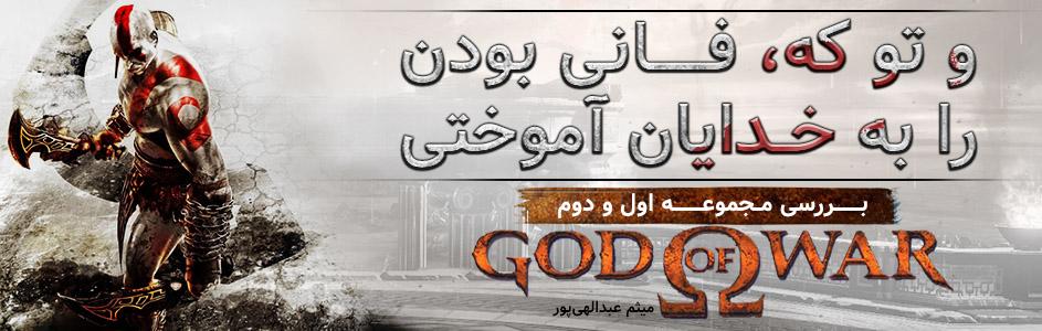 و تو که، فانی بودن را به خدایان آموختی|بررسی مجموعه اول و دوم سری God of War