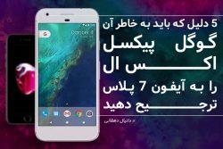 [تک فارس] – 5 دلیل که به خاطر آن باید گوگل پیکسل اکس ال را به آیفون 7 پلاس ترجیح دهید