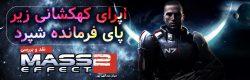 روزی روزگاری: اپرای کهکشانی زیرپای فرمانده شپرد | نقد و بررسی بازی Mass Effect 2