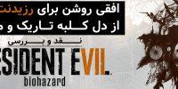 افقی روشن برای رزیدنت اویل از دل کلبه تاریک و مرگزده | نقد و بررسی Resident Evil 7: Biohazard