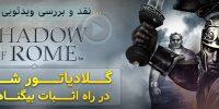 ویدئو گیمفا: گلادیاتور شیردل، در راه اثبات بی گناهی پدر | نقد ویدئویی بازی Shadow of Rome