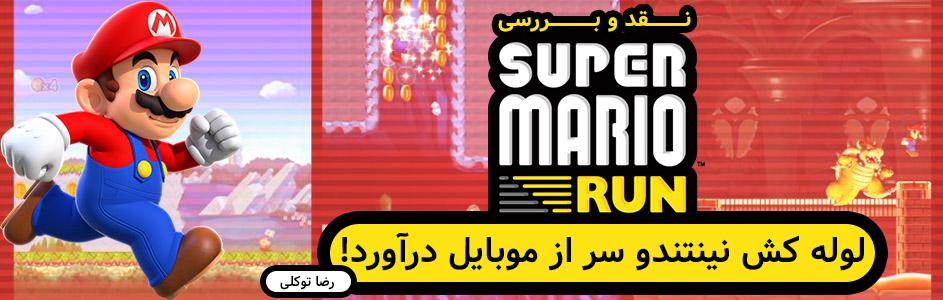 لوله کش نینتندو سر از موبایل درآورد! | نقد و بررسی بازی Super Mario Run