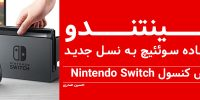 نینتندو، آماده سوییچ به نسل جدید | پیش نمایش کنسول Nintendo Switch