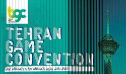 ثبتنام برای متقاضیان سخنرانی در نمایشگاه بینالمللی TGC آغاز شد
