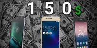 [تک فارس]: ارزان، ولی باکیفیت | ۸ گوشی هوشمند برتر با قیمت کمتر از ۱۵۰ دلار