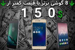 [تک فارس]: ارزان، ولی باکیفیت | 8 گوشی هوشمند برتر با قیمت کمتر از 150 دلار