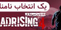 یک انتخاب نامناسب | نقد و بررسی Dead Rising 4