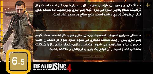 Dead-Rising-4_-966019698