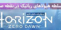 سلطه هیولاهای رباتیک در نقطه صفر بشر | پیش نمایش بازی Horizon: Zero Dawn