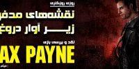 روزی روزگاری: نقشههای مدفون، زیر آوار دروغ ها | نقد و بررسی Max Payne