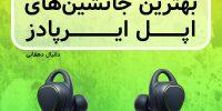 [تک فارس]: بهترین جانشین های اپل ایرپادز