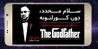 سلام مجدد ، دون کورلئونه | نقد و بررسی بازی The Godfather