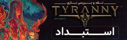 استبداد | نقد و بررسی Tyranny