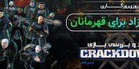 روزی روزگاری: جهانی آزاد برای قهرمانان | نقد و بررسی بازی Crackdown