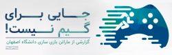 جایی برای گیم نیست! | گزارشی از ماراتن بازی سازی دانشگاه اصفهان