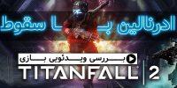 صعود ادرنالین با سقوط تایتان / بررسی ویدئویی بازی Titanfall 2