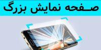 [تک فارس]: برترین گوشی های ارزان قیمت بازار با صفحه نمایش بزرگ