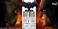 ایستاده در تاریکی؛ خیره به نور   نقد و بررسی Batman: A Telltale Games Series EP.5