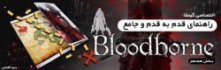 اختصاصی گیمفا: راهنمای قدم به قدم و جامع Bloodborne – بخش هجدهم
