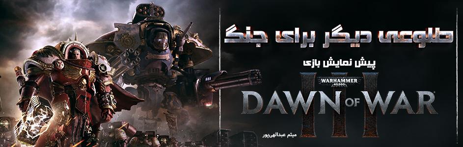 طلوعی دیگر برای جنگ| پیش نمایش بازی Dawn Of War III