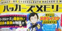 Digimon Story: Cyber Sleuth Hacker's Memory معرفی شد