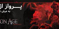 روزی روزگاری: پرواز اژدها به عرش نقش آفرینی | نقد و بررسی Dragon Age: Origins