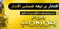 اختصاصی گیمفا: برق افتخار بر تیغه شمشیر اقتدار | بررسی ویدئویی بازی For Honor