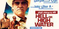 [سینماگیمفا]: غربِ تگزاس، ۸۰ سال بعد… | نقد و بررسی فیلم Hell or High Water