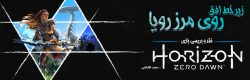 زیر خط افق، روی مرز رویا / نقد و بررسی بازی Horizon: Zero Dawn