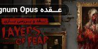 عقده Magnum Opus / نقد و بررسی بازی Layers of Fear