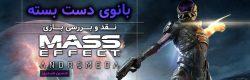 بانوی دست بسته | نقد و بررسی Mass Effect: Andromeda