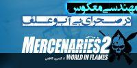 روزی روزگاری: مهندسی معکوس در صحرای بی آب و علف | نقد و بررسی بازی Mercenaries 2: World in Flames