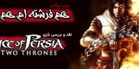 روزی روزگاری: هم فرشته ام، هم شیطان| نقد و بررسی بازی Prince of Persia:The Two Thrones