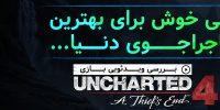 پایانی خوش برای بهترین ماجراجوی دنیا… | بررسی ویدئویی بازی Uncharted 4: A Thief's End