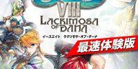 دموی نسخه ژاپنی Ys VIII برای پلیاستیشن ۴ عرضه شد