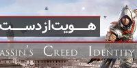 هویت از دست رفته | نقد و بررسی بازی Assassin's Creed Identity